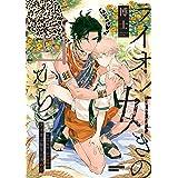 ライオン如きの国から after story (gateauコミックス)
