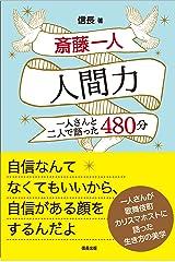 斎藤一人 人間力 一人さんと二人で語った480分(信長出版) 単行本(ソフトカバー)