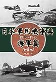 日本軍用機事典 海軍篇 1910~1945  新装版