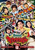 スーパー戦隊シリーズ 獣電戦隊キョウリュウジャーVOL.12 [DVD]