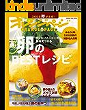 卵のBESTレシピ