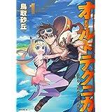 オールドテクニカ(1) (モーニングコミックス)