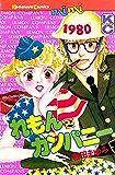 れもんカンパニー(2) (Kissコミックス)