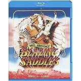 ブレージング サドル [Blu-ray]