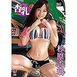 杉原杏璃 杏乳[DVD]