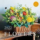 2022年 カレンダー フラワー【100名様に1,000円分の図書カードをプレゼント!】 (誠文堂新光社カレンダー)