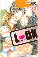 L・DK(22) (別冊フレンドコミックス) Kindle版