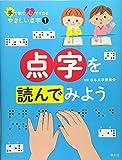 手で読む 心でさわるやさしい点字〈1〉点字を読んでみよう (手で読む心でさわるやさしい点字)