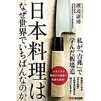 日本料理はなぜ世界でいちばんなのか 私が「吉兆」で学んだ板道場