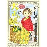 大正の献立 るり子の愛情レシピ 3 (3巻) (思い出食堂コミックス)