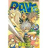 RAVE(24) (週刊少年マガジンコミックス)