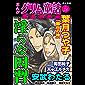 まんがグリム童話 ブラック Vol.28 淫らな因習