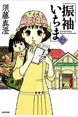 振袖いちま 2巻 (ビームコミックス) Kindle版