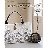 花のアップリケとレースモラ (レディブティックシリーズ no. 4996)