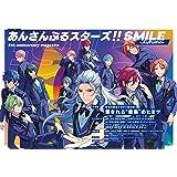 あんさんぶるスターズ!!SMILE -Autumn- 5th anniversary magazine (カドカワゲームムック)