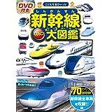 DVD付き 新幹線ひみつ大図鑑 (こども写真ひゃっか)