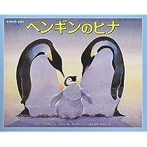 ペンギンのひな?