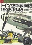 ドイツ空軍戦闘機1935-1945―メッサーシュミットBf109からミサイル迎撃機まで (世界の傑作機別冊―Graphi…