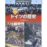 図説 ドイツの歴史 (ふくろうの本)