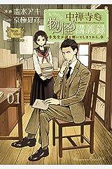 中禅寺先生物怪講義録 先生が謎を解いてしまうから。(1) (少年マガジンエッジコミックス) Kindle版