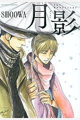月影 (バンブーコミックス 麗人セレクション) Kindle版