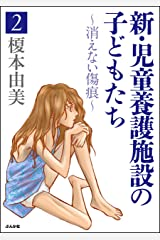 新・児童養護施設の子どもたち~消えない傷痕~ (2) (ストーリーな女たち) Kindle版