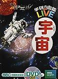 【DVD付】宇宙 (学研の図鑑LIVE) 3歳~小学生向け 図鑑
