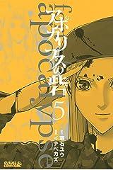 アポカリプスの砦(5) (月刊少年ライバルコミックス) Kindle版