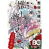【電子版】B's-LOG COMIC 2021 Jan. Vol.96 [雑誌]
