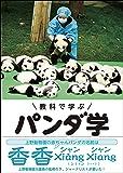 教科で学ぶ パンダ学