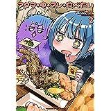 アタマの中のアレを食べたい 2 (2) (書籍扱いコミックス)
