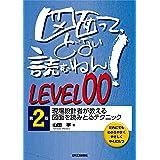 図面って、どない読むねん! LEVEL 00 第2版―現場設計者が教える図面を読みとるテクニック―