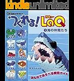 つくれる!LaQ①海の仲間たち LaQ公式ガイドブック (別冊パズラー)