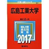 広島工業大学 (2017年版大学入試シリーズ)