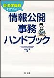 自治体職員のための情報公開事務ハンドブック