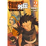 FAIRY TAIL外伝(2) (講談社コミックス)