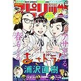 ビッグコミックスピリッツ 2021年 3/1 号 [雑誌]