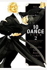 10DANCE(2) (ヤングマガジンコミックス) Kindle版
