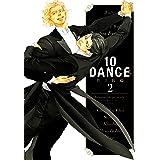 10DANCE(2) (ヤングマガジンコミックス)