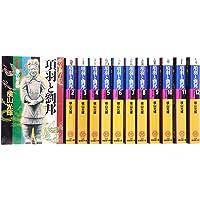 項羽と劉邦全12巻箱入 (潮漫画文庫)