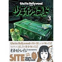 【Amazon.co.jp 限定】ステッカー特典付き 少年イン・ザ・フッド 3