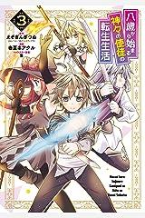 八歳から始まる神々の使徒の転生生活 3巻 (デジタル版ガンガンコミックスUP!) Kindle版