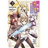 八歳から始まる神々の使徒の転生生活 3巻 (デジタル版ガンガンコミックスUP!)