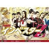 インベスターZ DVD-BOX