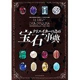クリエイターの為の宝石事典 (亥辰舎BOOK)