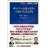 サイバーセキュリティマネジメント入門 KINZAIバリュー叢書