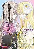 華枕~儚のまにまに~ 2巻 (E☆2コミックス)