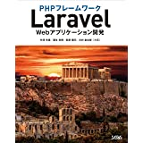 PHPフレームワークLaravel Webアプリケーション開発