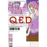 Q.E.D.―証明終了―(44) (月刊少年マガジンコミックス)