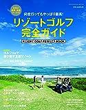 リゾートゴルフ 完全ガイド-世界の絶景・楽園コース52- (祥伝社ムック)